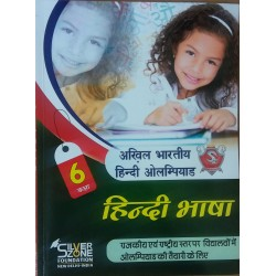 Akhila Bharathiya Hindi Bhasha Olympiad Book 6
